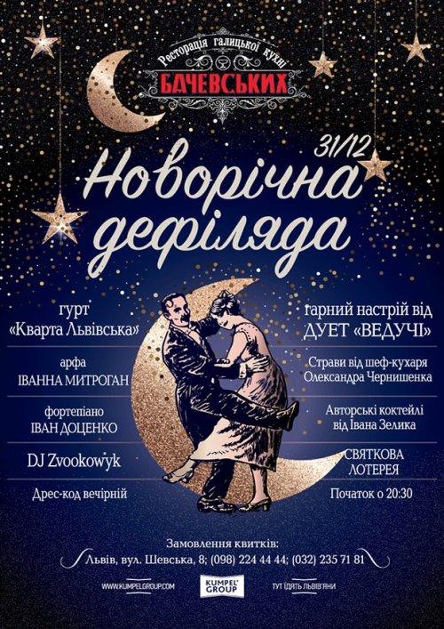 Картинки по запросу Новогодняя Дефиляда в Бачевских